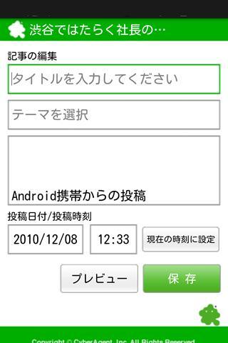 Ameba(旧ver)のスクリーンショット_2