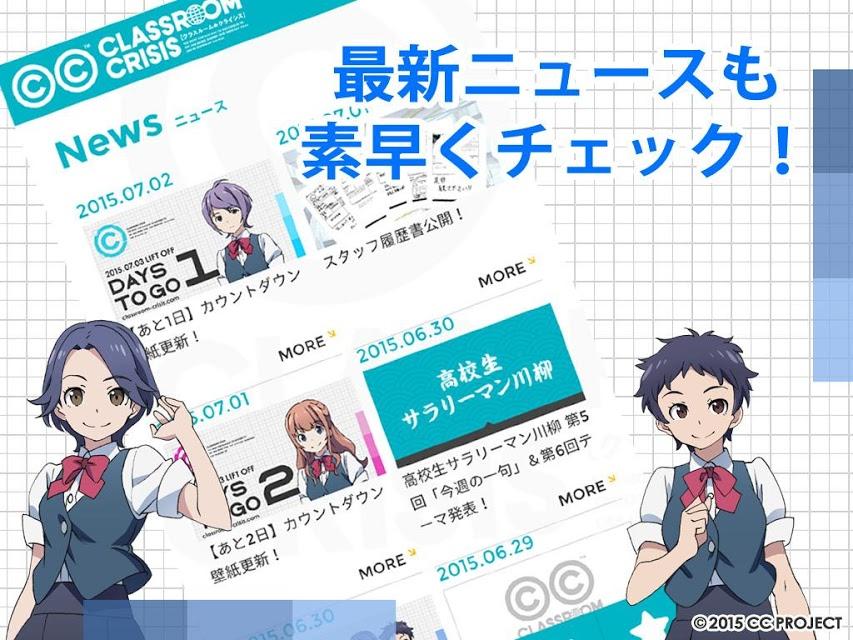 「Classroom☆Crisis」公式アプリのスクリーンショット_2