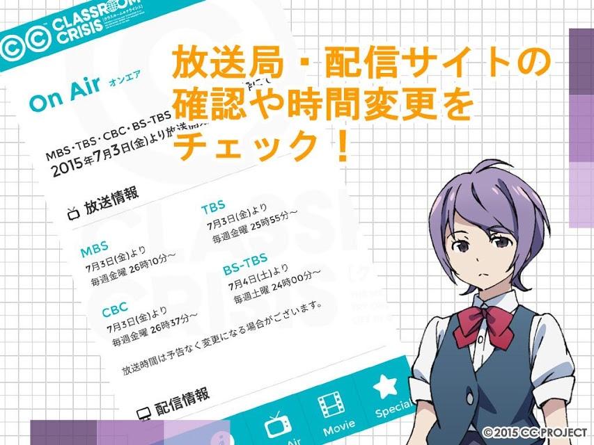 「Classroom☆Crisis」公式アプリのスクリーンショット_4