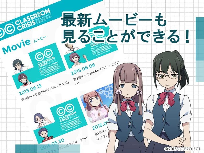 「Classroom☆Crisis」公式アプリのスクリーンショット_5