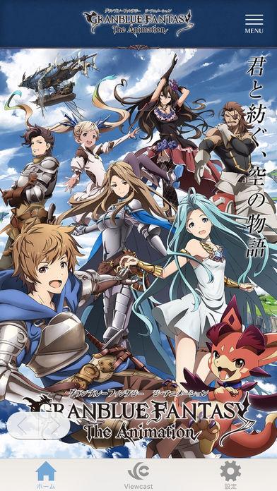 「グラブルアニメ」Viewcastアプリのスクリーンショット_2