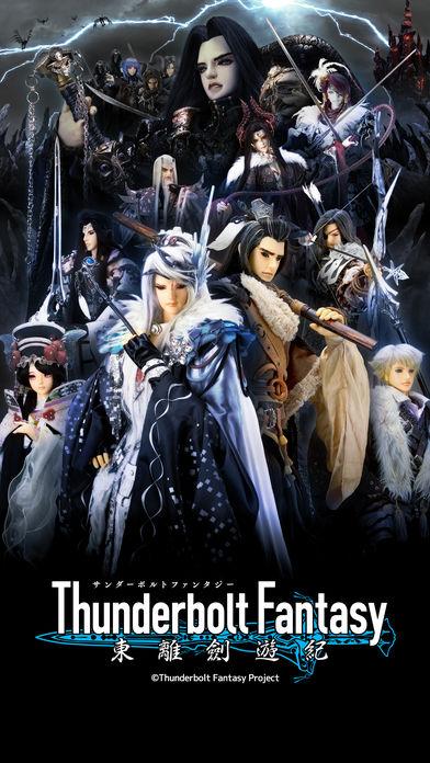 「Thunderbolt Fantasy 東離劍遊紀」公式アプリのスクリーンショット_1