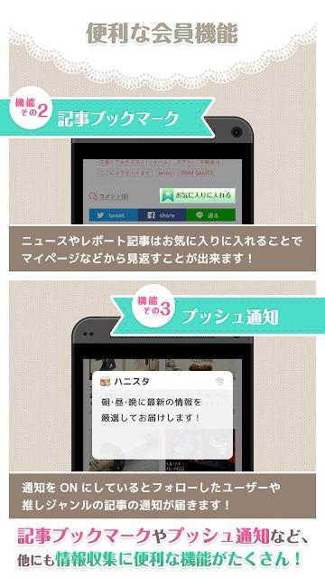 ハニスタ | 2次元が大好きなオトナ女子に贈る情報アプリのスクリーンショット_4
