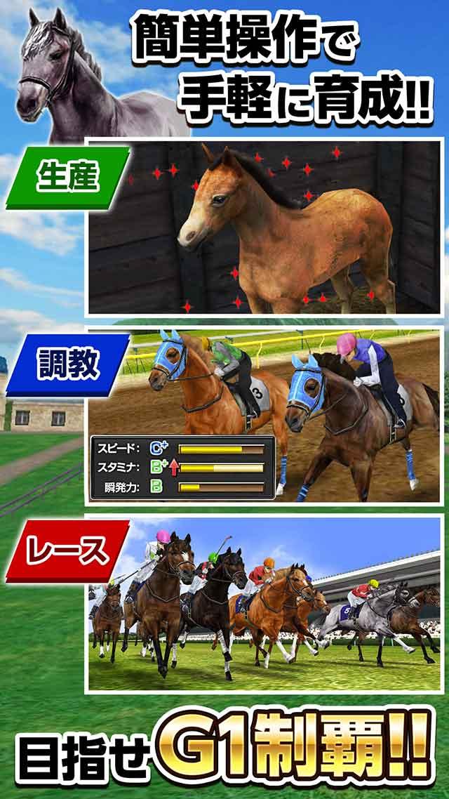 ダービーインパクト【無料競馬ゲーム・育成シミュレーション】のスクリーンショット_2