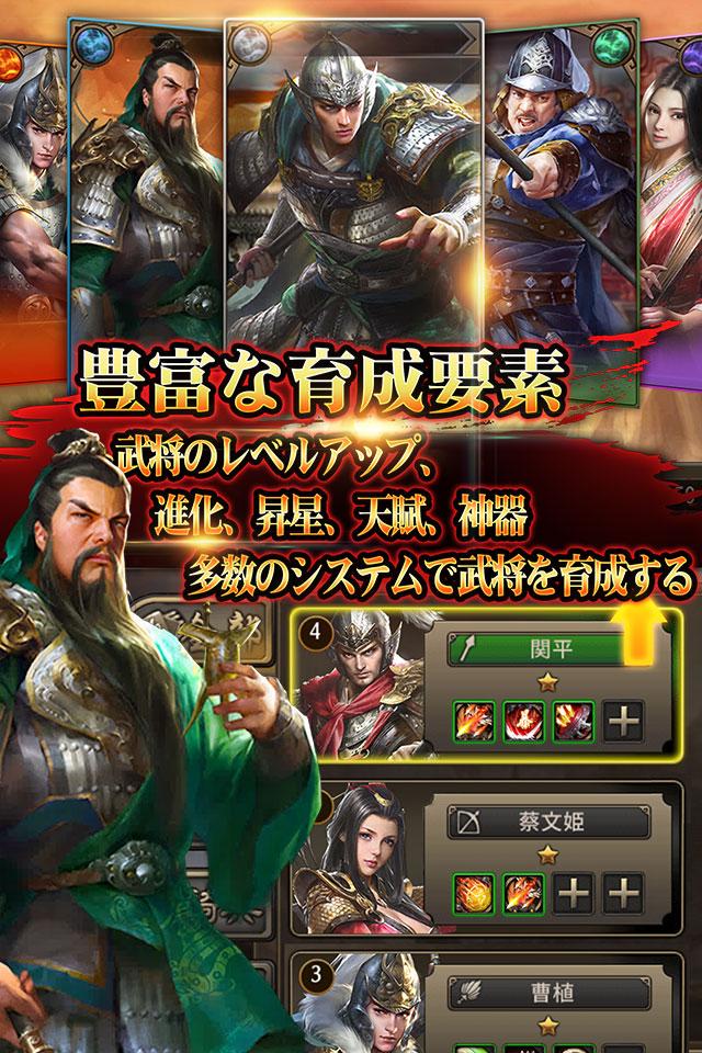 頂上三国 - 本格RPGバトルのスクリーンショット_2