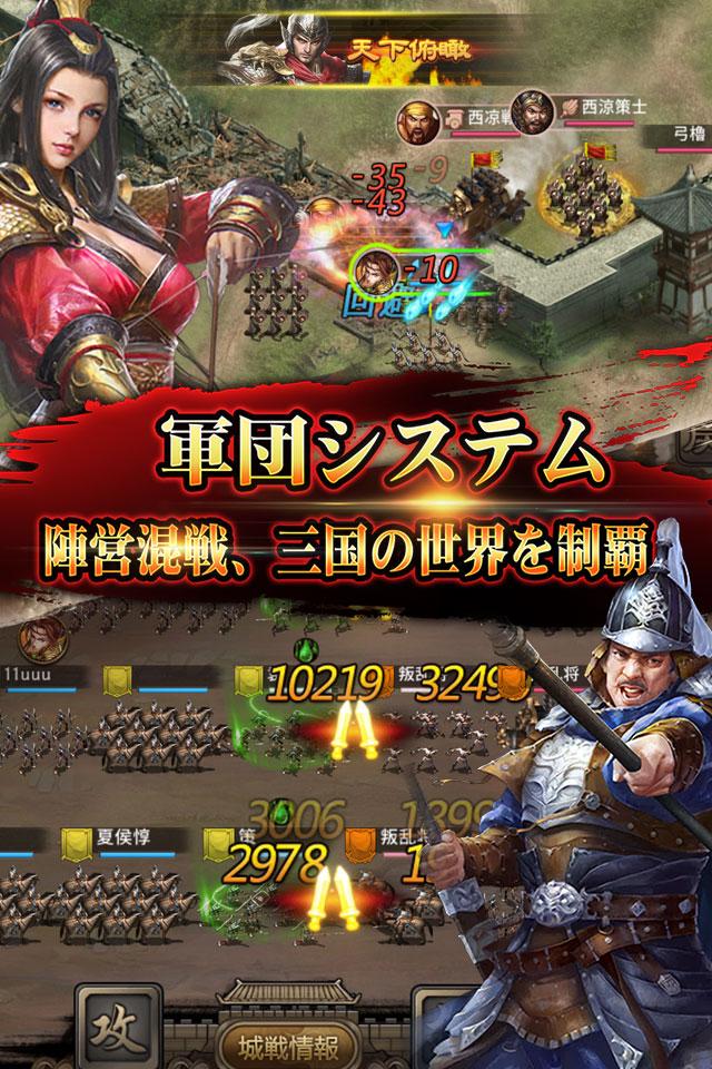 頂上三国 - 本格RPGバトルのスクリーンショット_4