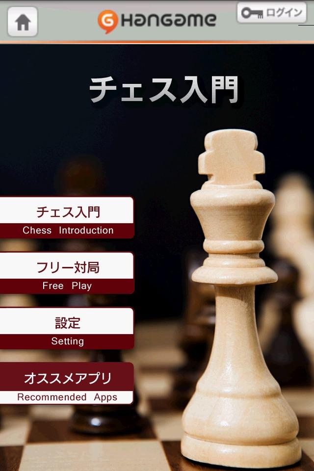 チェス入門 by Hangameのスクリーンショット_1