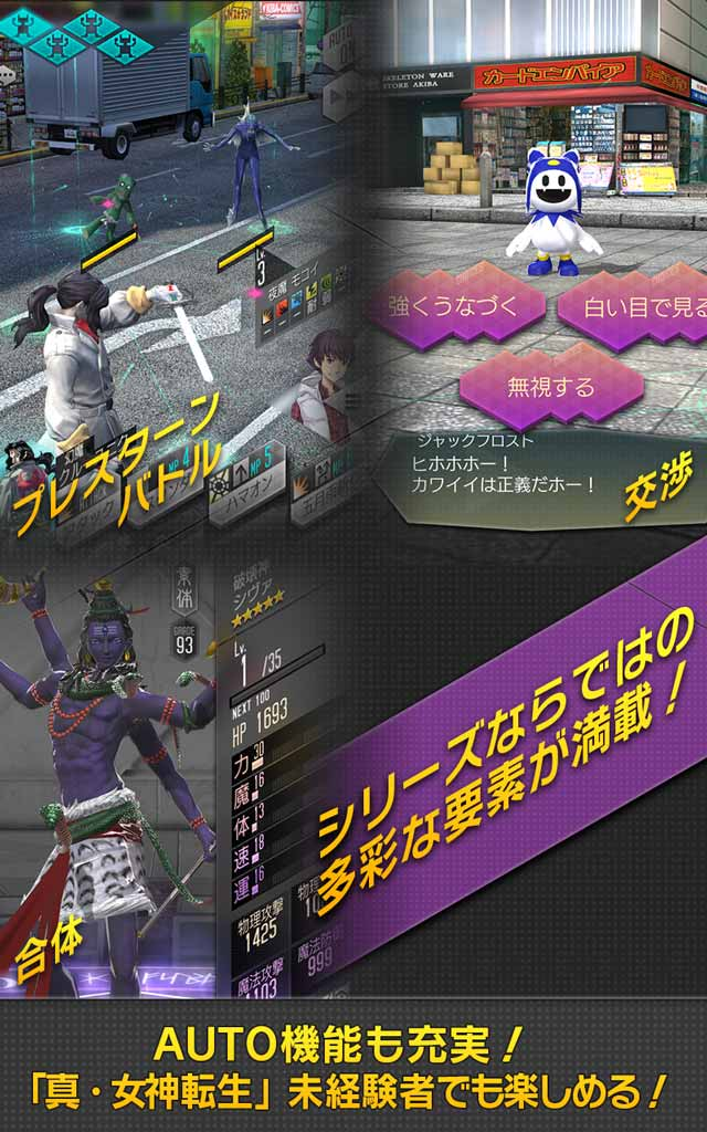 D×2 真・女神転生 リベレーションのスクリーンショット_2