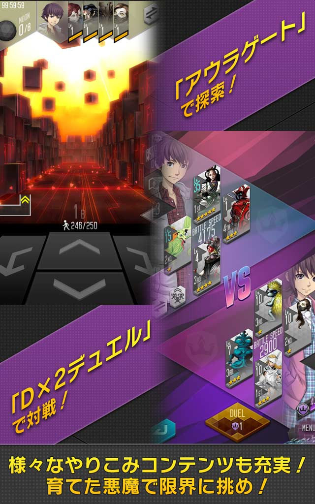 D×2 真・女神転生 リベレーションのスクリーンショット_4