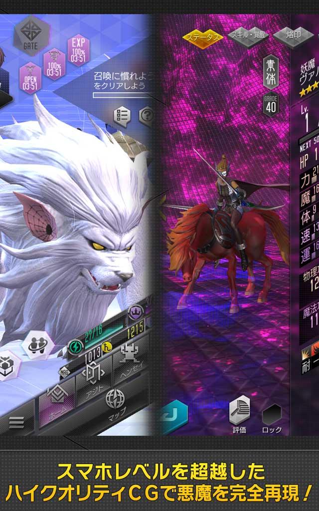 D×2 真・女神転生 リベレーションのスクリーンショット_3