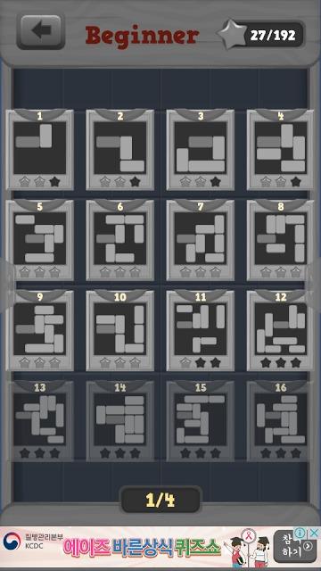 Block Slide Puzzleのスクリーンショット_4