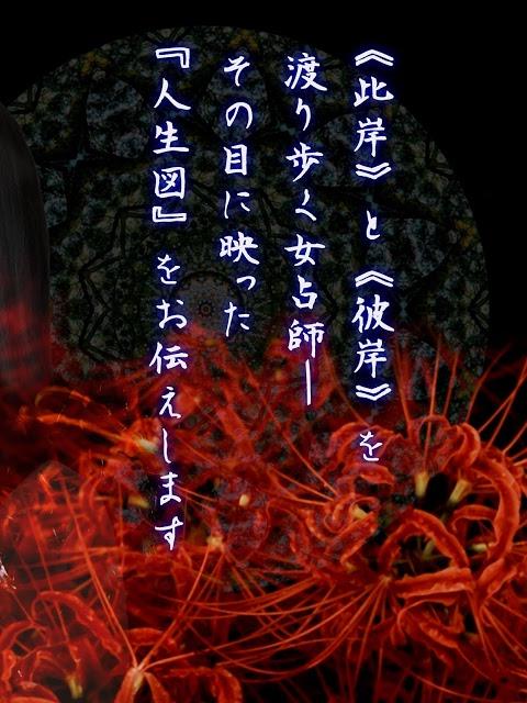 占い無料【神言曼荼羅】福井で「当たる」と人気の占い師が結婚・恋愛鑑定のスクリーンショット_5