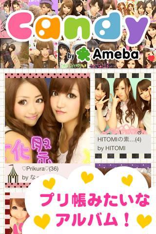 Candy by Amebaのスクリーンショット_1