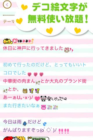 Candy by Amebaのスクリーンショット_2