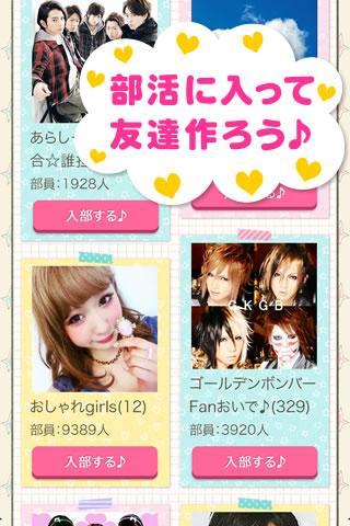 Candy by Amebaのスクリーンショット_3
