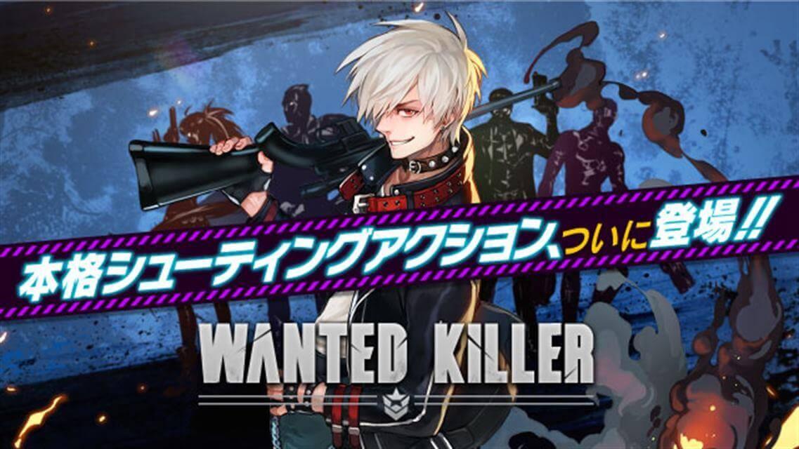 WANTED KILLERのスクリーンショット_1