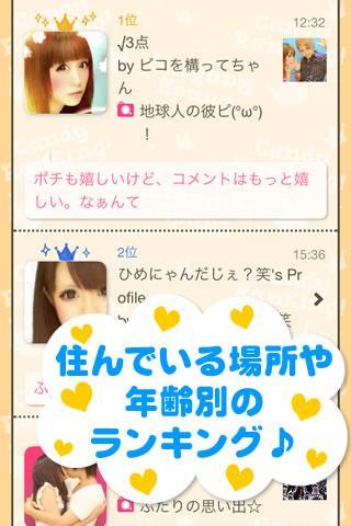 Candy by Amebaのスクリーンショット_5