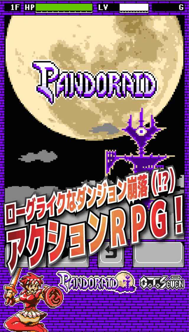 アクションRPG パンドライド (Pandoraid)のスクリーンショット_1