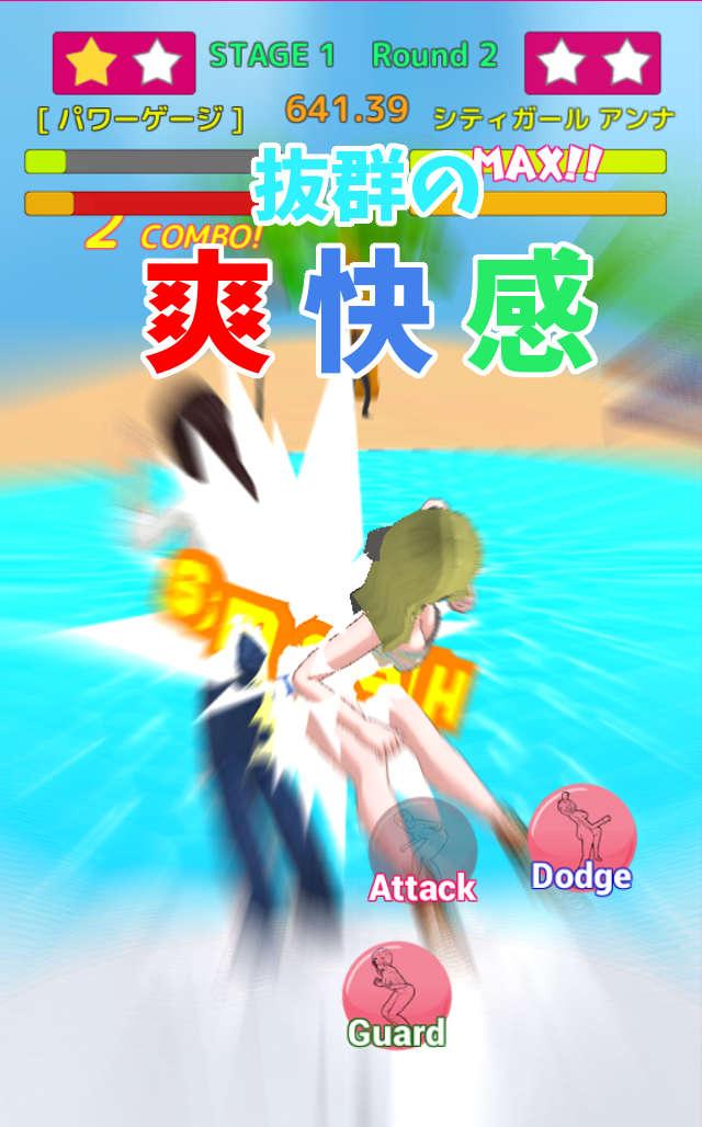 尻相撲トーナメント【無料の新感覚格闘ゲーム】のスクリーンショット_4