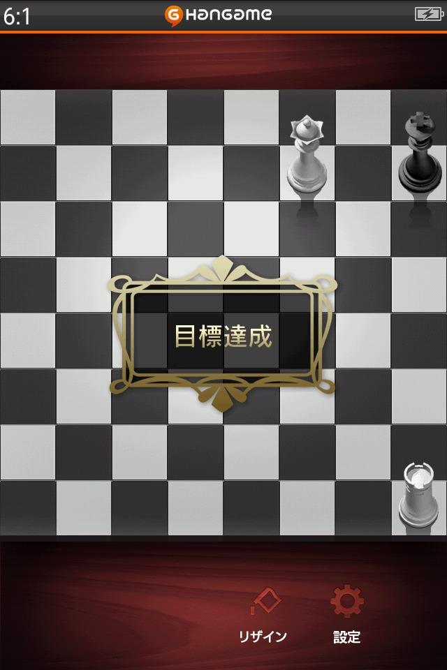 チェス入門 by Hangameのスクリーンショット_3