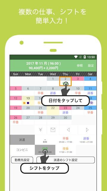 シフト手帳 Proのスクリーンショット_2