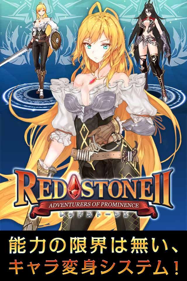 RED STONE2【20万人突破!!!】のスクリーンショット_3