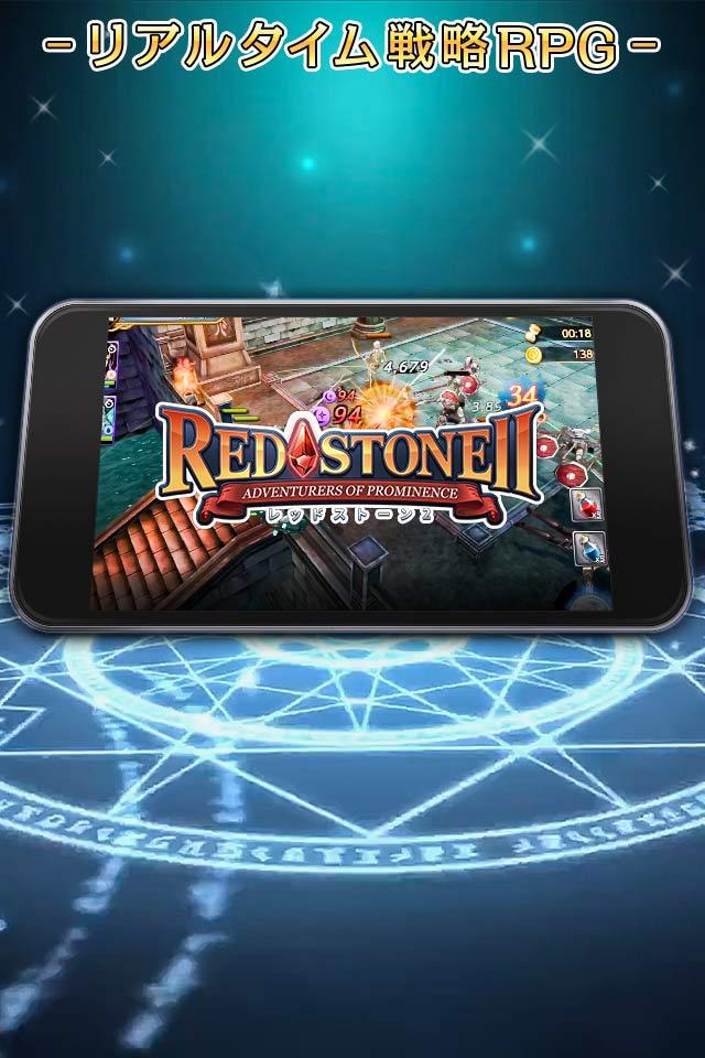 RED STONE2【20万人突破!!!】のスクリーンショット_4