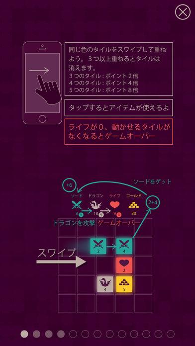 ダンジョンタイルズ - Dungeon Tiles -のスクリーンショット_4