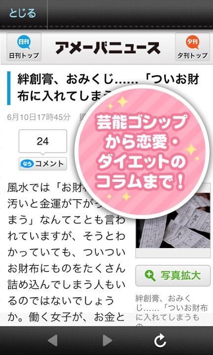 なう速-最新つぶやきネタ- by Amebaのスクリーンショット_3