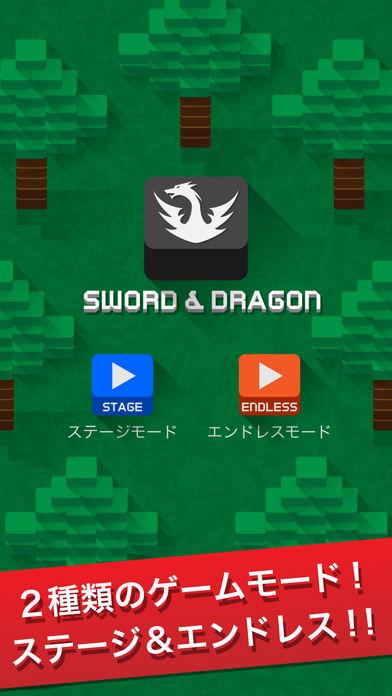 ソード&ドラゴンのスクリーンショット_5