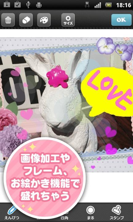 なう速-最新つぶやきネタ- by Amebaのスクリーンショット_4