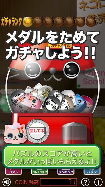 ガチャニャン 【なぞってにゃんこを助けよう! 猫パズル】のスクリーンショット_3