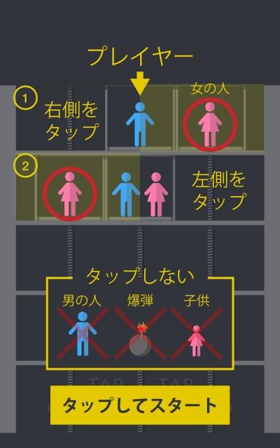 ラブエレベーターのスクリーンショット_2