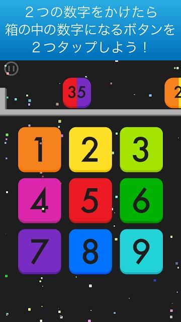 81Boxes - 色で九九を覚えよう - 掛け算ゲームのスクリーンショット_1