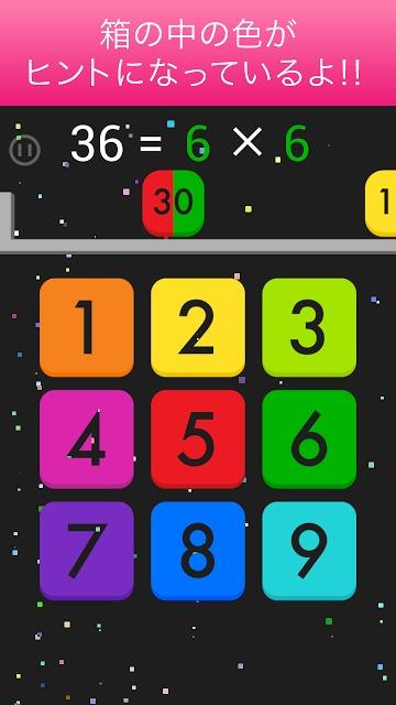 81Boxes - 色で九九を覚えよう - 掛け算ゲームのスクリーンショット_2