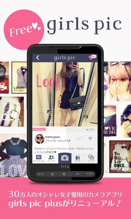 girls pic 〜カワイイ写真でつながるコミュニティ〜のスクリーンショット_1