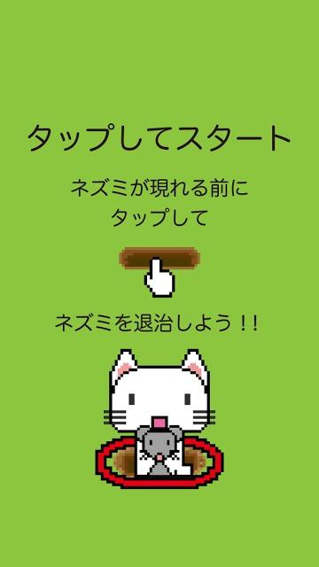 猫転送装置 - Cat Circles -のスクリーンショット_2