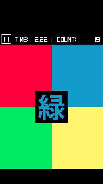 脳トレ 赤緑青黄 - 文字の色をタップしろ! -のスクリーンショット_2