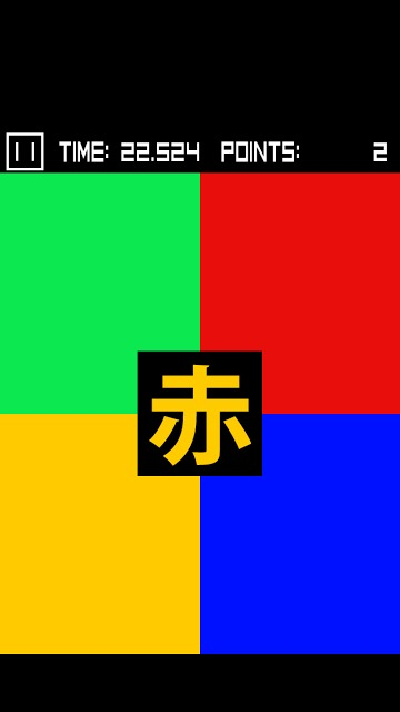 脳トレ 赤緑青黄 - 文字の色をタップしろ! -のスクリーンショット_3