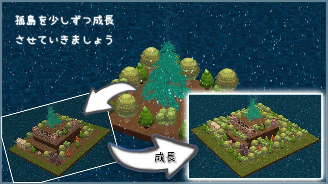 あめのことう -島の育成ゲーム-のスクリーンショット_2