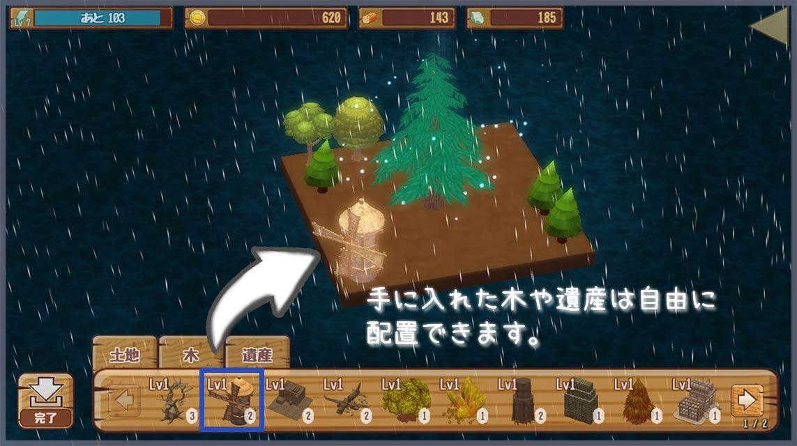 あめのことう -島の育成ゲーム-のスクリーンショット_3