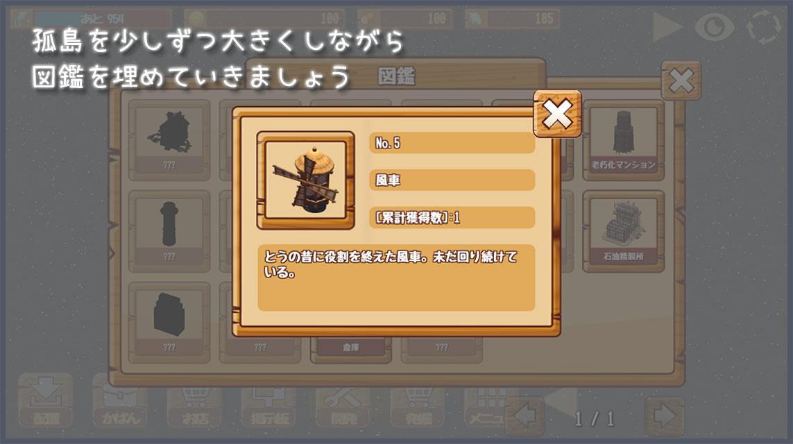 あめのことう -島の育成ゲーム-のスクリーンショット_4