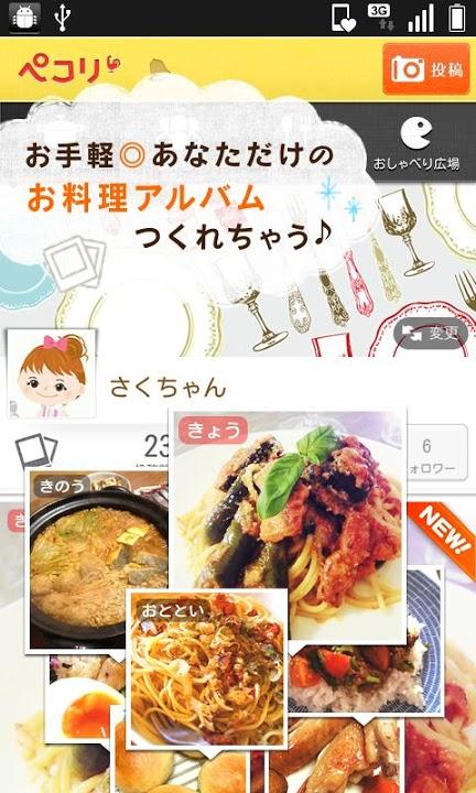 ペコリ by Ameba -手作り料理コミュニティ-のスクリーンショット_2