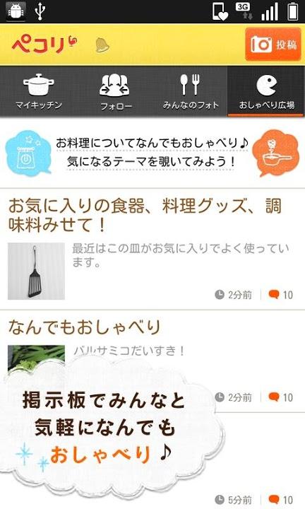 ペコリ by Ameba -手作り料理コミュニティ-のスクリーンショット_4