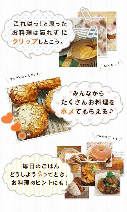 ペコリ by Ameba -手作り料理コミュニティ-のスクリーンショット_5
