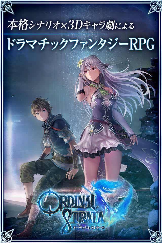 オーディナル ストラータ【ドラマチックファンタジーRPG】のスクリーンショット_1