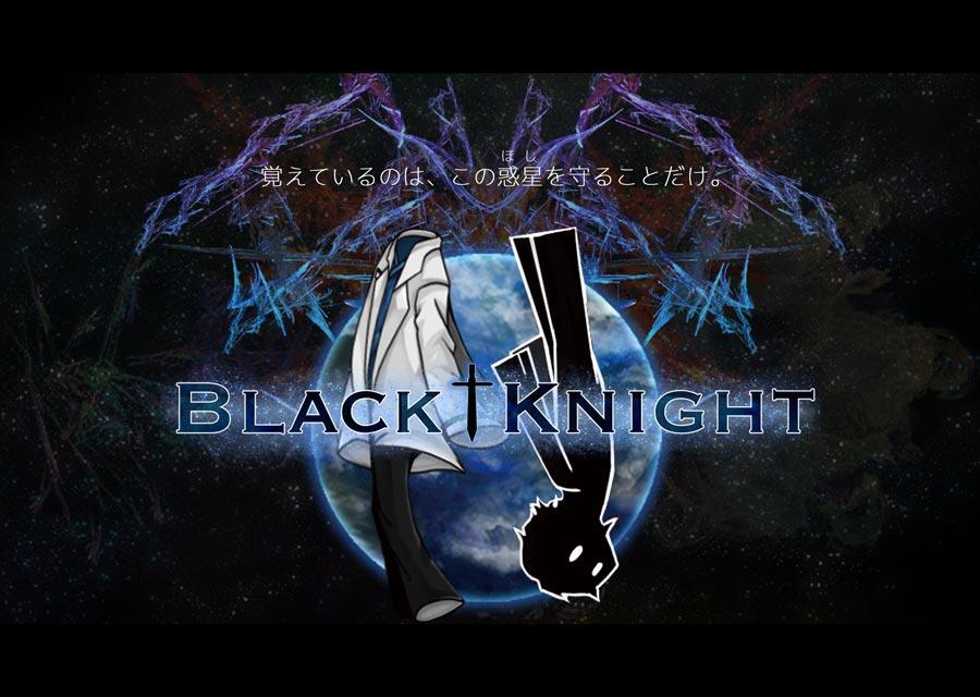 BlackKnightのスクリーンショット_1