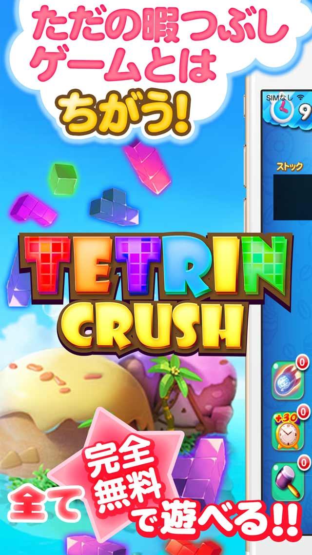 TETRIN CRUSHのスクリーンショット_1