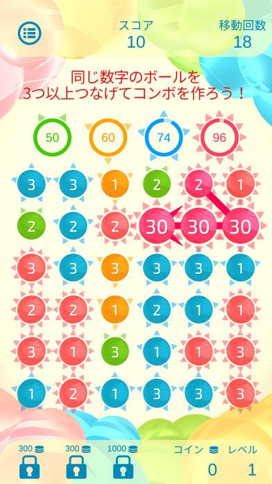 デュアルマッチ3 – Dual Match 3 -のスクリーンショット_2