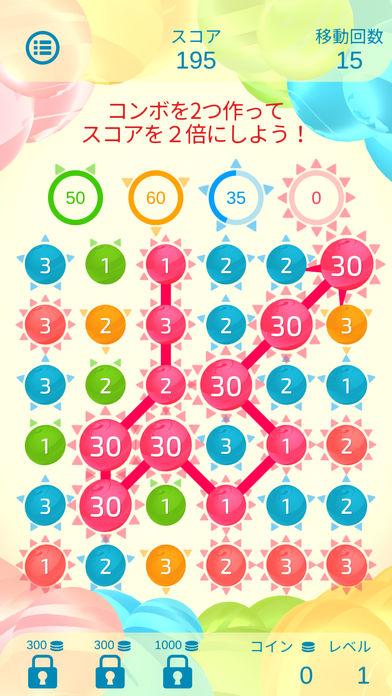 デュアルマッチ3 – Dual Match 3 -のスクリーンショット_3
